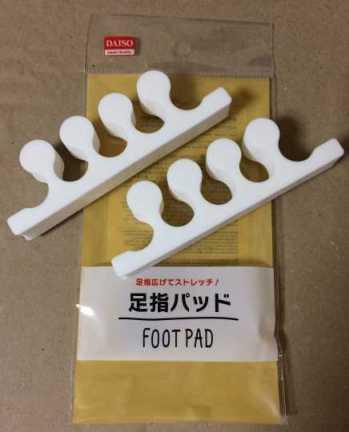 「ダイソー(100均)の足指パッド」買いました