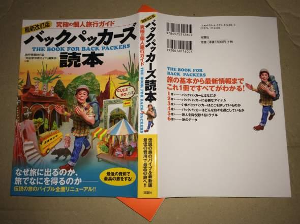 究極の個人旅行ガイド本 バックパッカーズ読本 最新版 買いました。