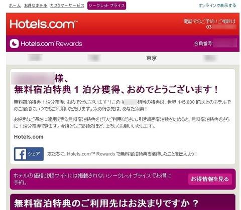 ホテル予約サイトのHotels.com無料宿泊特典 1 泊分獲得!
