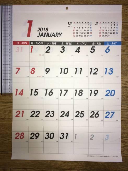 ダイソー(100均)の2018年カレンダー 買いました