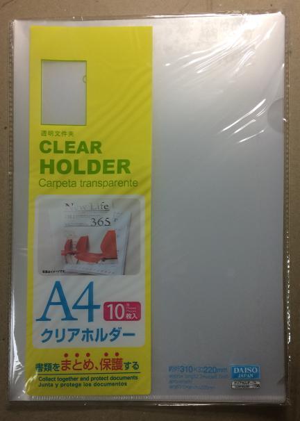 ダイソー(100均)のクリアホルダー(クリアファイル) A4 10枚入り 買いました