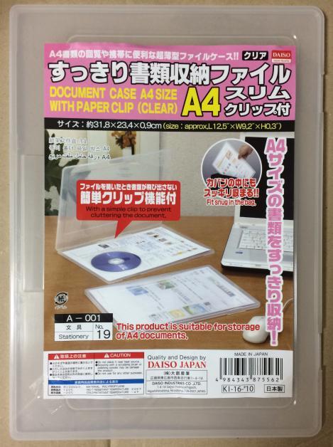 ダイソー(100均)のすっきり書類収納ファイルA4 スリムクリップ付 買いました