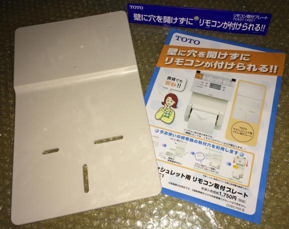 賃貸でTOTOウォシュレットのリモコン取付ならコレ。 壁に穴あけ不要の専用プレート