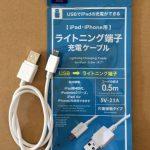 ダイソー(100均)の【iPad・iPhone用】ライトニング端子充電ケーブル 0.5m 買いました