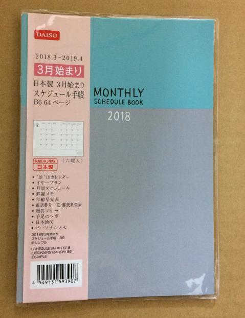 ダイソー(100均)の日本製3月始まりスケジュール手帳B6 64ページ 買いました