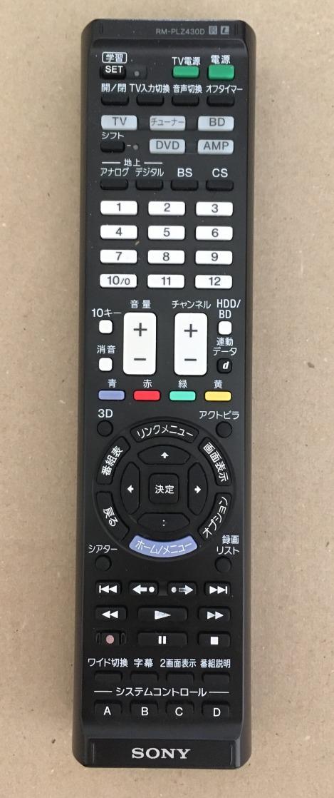 ボタンの反応が悪いSONY RM-PLZ430D 学習リモコンを修理しました