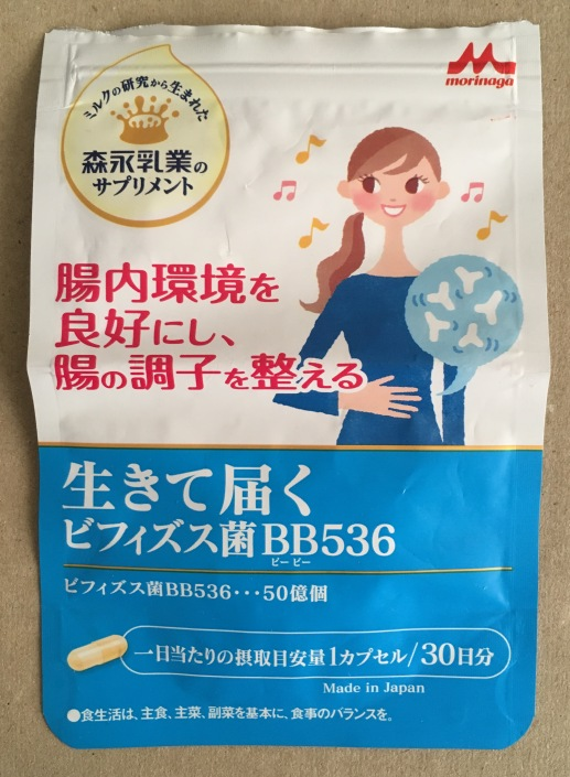 森永乳業 ビフィズス菌BB536 サプリ パッケージ