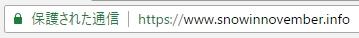 HTTPS対応完了! もう「保護されていません」になりません!