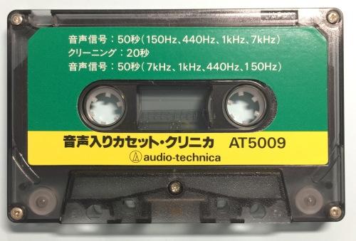 オーディオテクニカの音声入カセット・クリニカ AT5009