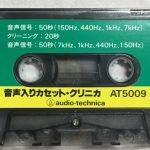 カセットのテストテープもどきなAT5009復活