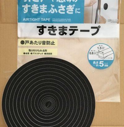 ダイソー(100均)のすきまテープ 買いました。