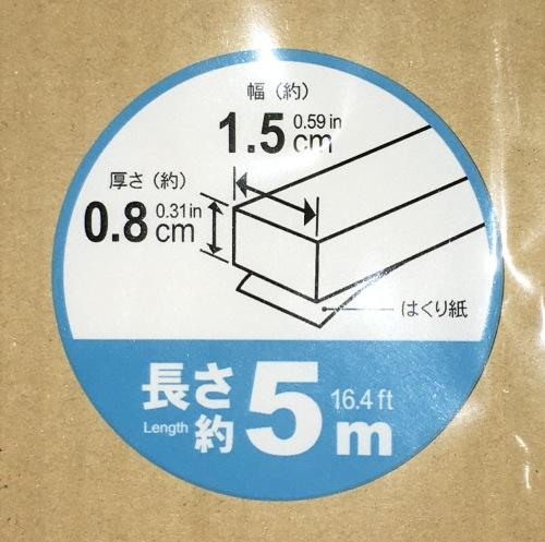 ダイソー すきまテープ 5m 仕様