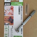 Anex ピンバイス (ドリル刃Φ0.6, 0.8, 1.0mm付)日本製 買いました