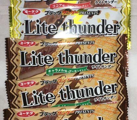 ユーラク Lite thunder ライトサンダー(ブラックサンダー)