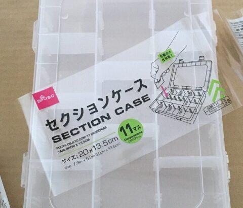 ダイソー(100均)のセクションケース 20✕13.5cm 11マス 買いました。