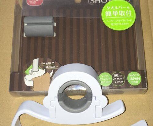 Daiya シャワーズ ボディタオルハンガー 買いました。