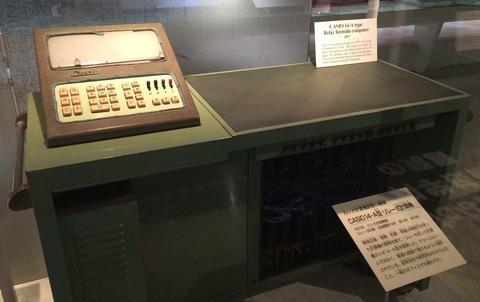 国立科学博物館 カシオ リレー式計算機