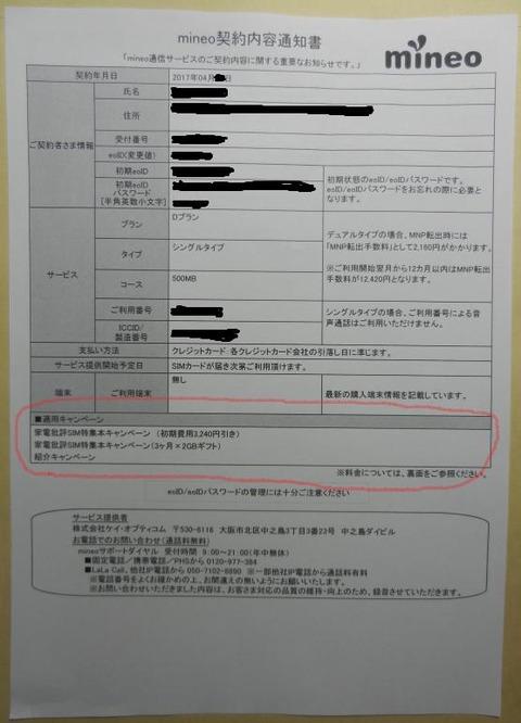 mineo SIM 契約内容通知書