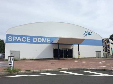 筑波宇宙センター スペースドーム