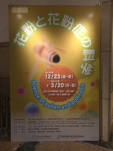 国立科学博物館 花粉と花粉症の科学