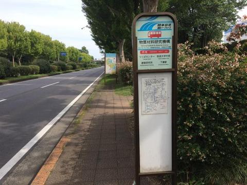 物質材料研究機構バス停