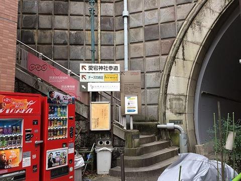 愛宕山のトンネル NHK放送博物館の看板