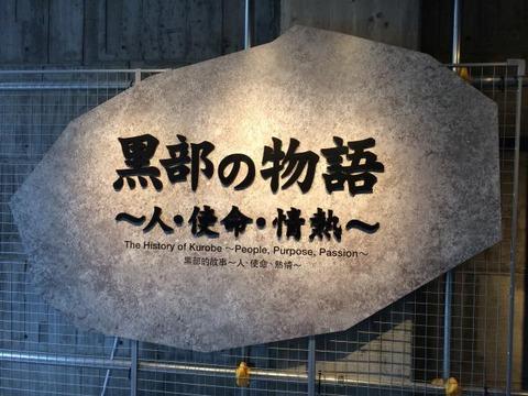黒部ダムの説明のパネル展示