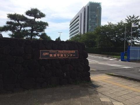 筑波宇宙センターの門