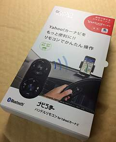Yahoo!カーナビのリモコン、ナビうまを買いました