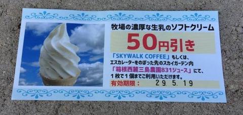 三島スカイウォーク ソフトクリーム割引券