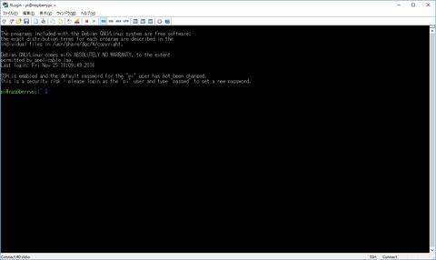 SSH ログイン画面
