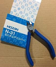 結局ずっと使っているHOZANのニッパー N-31 を買いました。