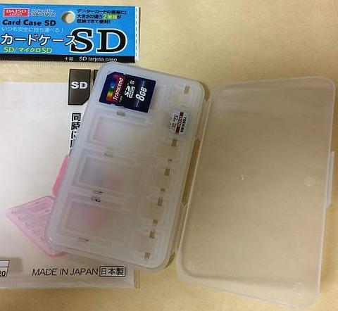 ダイソー(100均)の「SD/マイクロSDカードケース」