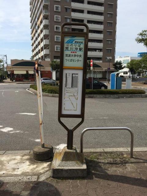 関東鉄道荒川沖駅バス停