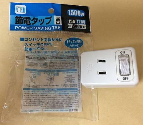 セリア(100均)の節電タップ 2個口 Raspberry Piで使用