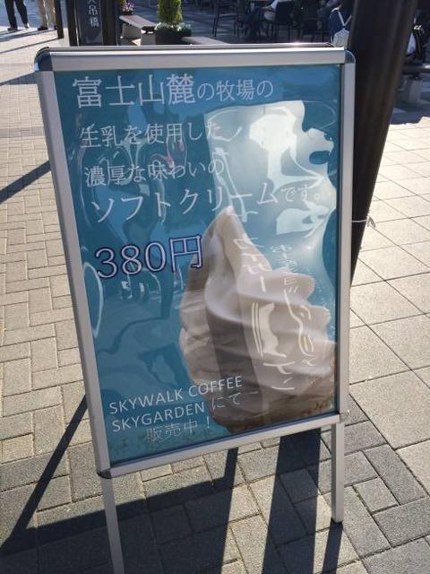 富士山麓 ソフトクリーム A看板